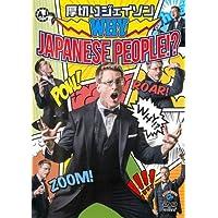 WHY JAPANESE PEOPLE!? 厚切りジェイソン