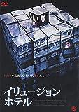 イリュージョン・ホテル[DVD]