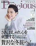Precious(プレシャス) 2019年 01 月号 [雑誌]