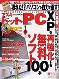 ASCII.PC (アスキードットピーシー) 2008年 01月号 [雑誌]
