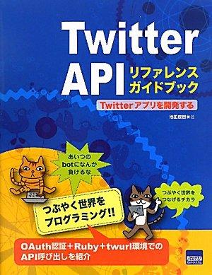 Twitter APIリファレンスガイドブック―Twitterアプリを開発するの詳細を見る