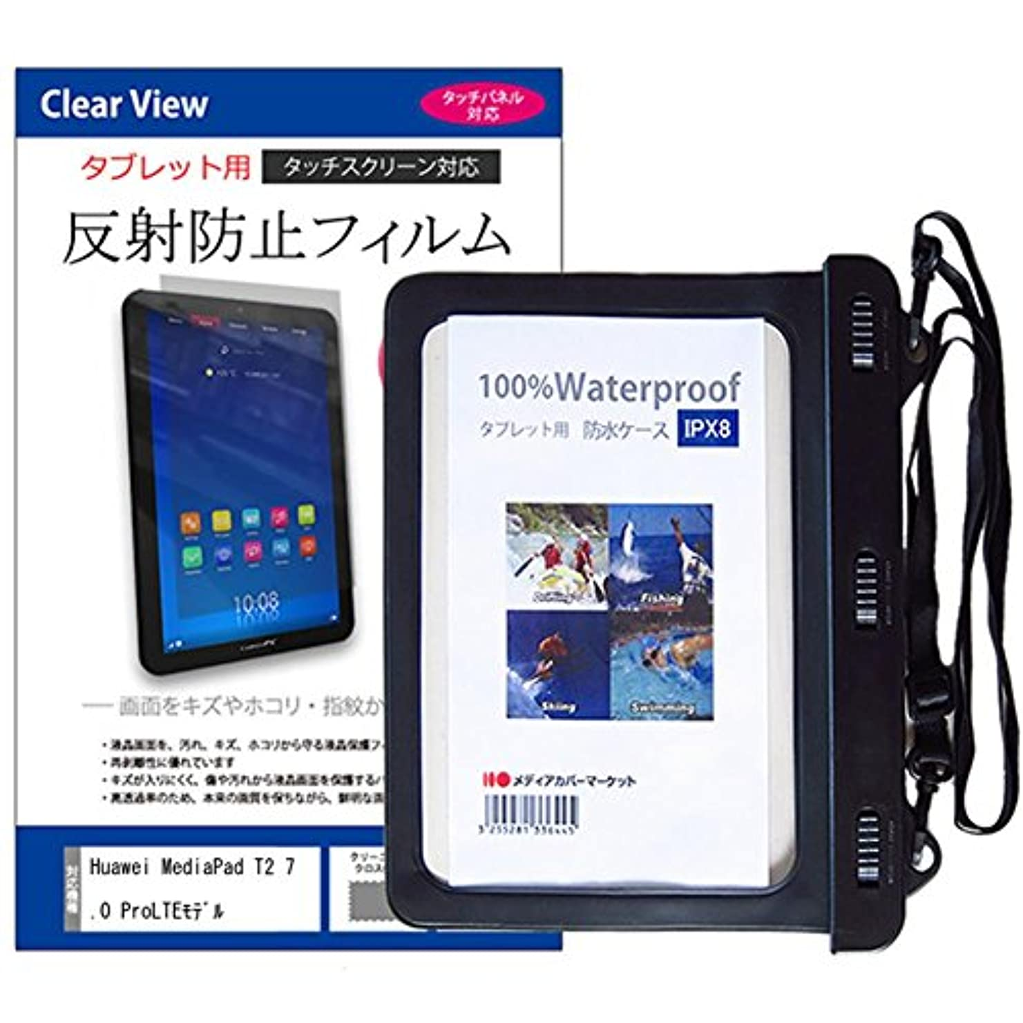 孤独必要性民間メディアカバーマーケット Huawei MediaPad T2 7.0 Pro LTEモデル [7インチ(1920x1200)]機種用 【防水ケース と 反射防止液晶保護フィルム のセット】 お風呂場 キッチン 海 プール