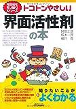 トコトンやさしい界面活性剤の本 (B&Tブックス―今日からモノ知りシリーズ)