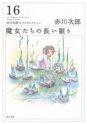 魔女たちの長い眠り  赤川次郎ベストセレクション(16) (角川文庫)の詳細を見る