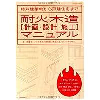 耐火木造[計画・設計・施工]マニュアル (エクスナレッジムック)