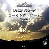 ゴーイング・ホーム【Going Home Series】 日本語