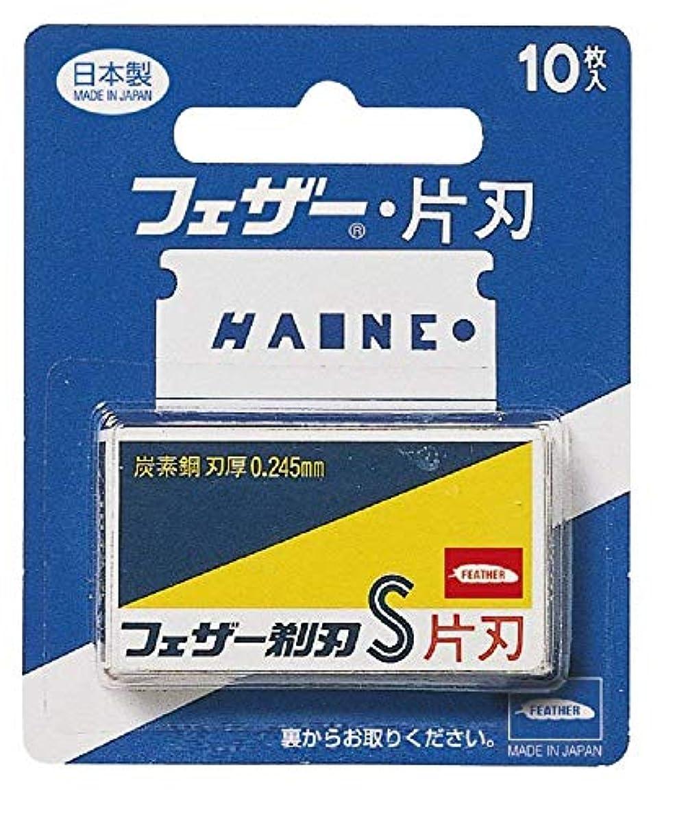 吹きさらしあいまい過度の【まとめ買い】フェザー 青函 片刃 10枚入×4個