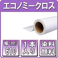 インクジェット印刷用ロールクロス 厚0.15mm 幅610mm(A1ノビ)×30m 1本入り