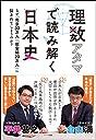 理数アタマで読み解く日本史 ─なぜ「南京30万人」「慰安婦20万人」に騙されてしまうのか