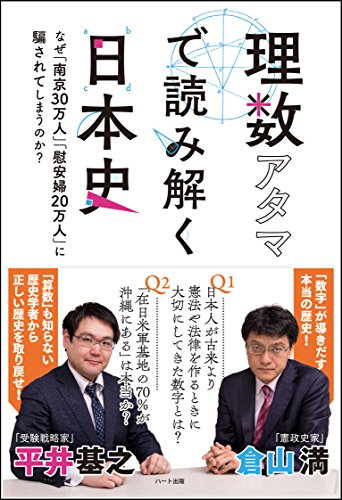 理数アタマで読み解く日本史 ─なぜ「南京30万人」「慰安婦20万人」に騙されてしまうのか?