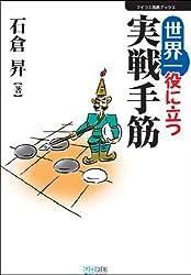 世界一役に立つ実戦手筋 マイコミ囲碁ブックス (マイナビ囲碁ブックス)