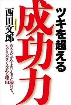 [西田文郎]のツキを超える成功力