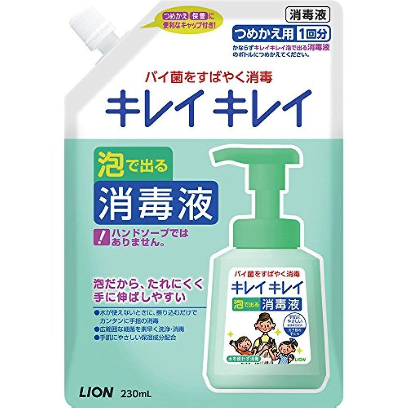 過度に脅威一掃するキレイキレイ 薬 泡ででる消毒液 詰替 230ml (指定医薬部外品)