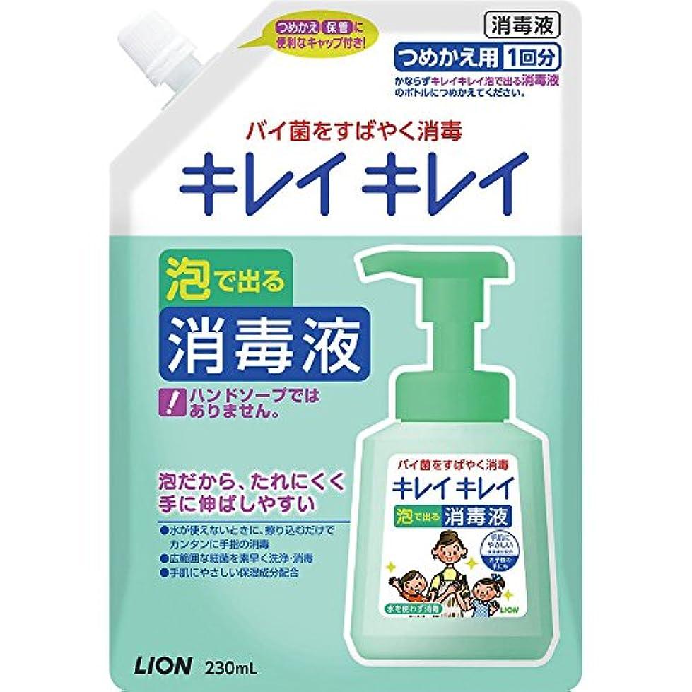 手荷物ペチコート出しますキレイキレイ 薬 泡ででる消毒液 詰替 230ml (指定医薬部外品)