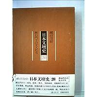 日本文壇史〈20〉漱石門下の文人たち (1978年)