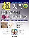 改訂2版 「超」入門 脳神経外科術中モニタリング: 医師・検査技師・MEが使える セッティングのWeb動画付き