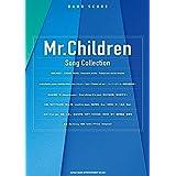 Mr.Children バンド・スコア Song Collection