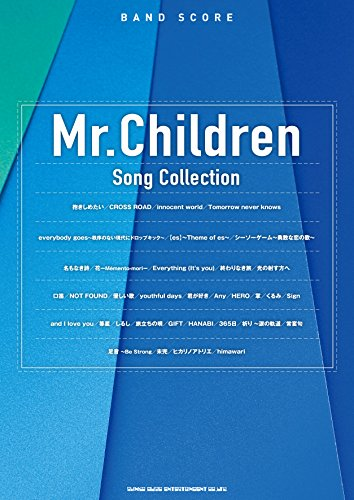 バンド・スコア Mr.Children Song Colle...