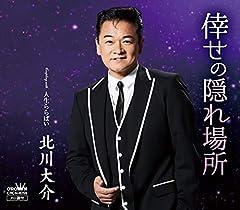 北川大介「人生ららばい」のジャケット画像