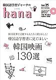 韓国語学習ジャーナルhana Vol. 25 画像