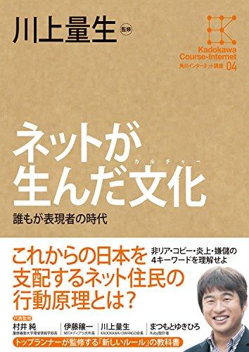 角川インターネット講座4 ネットが生んだ文化 誰もが表現者の時代 (角川学芸出版全集)の詳細を見る