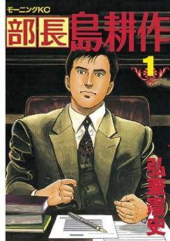 [弘兼憲史]の部長 島耕作(1) (モーニングコミックス)