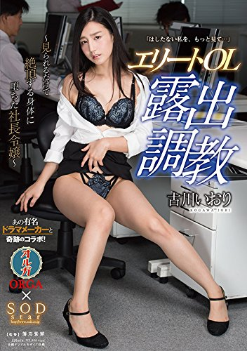 古川いおり エリートOL露出調教~見られるだけで絶頂する身体に堕ちた社長令嬢~ [DVD]