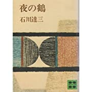 夜の鶴 (講談社文庫 い 6-2)