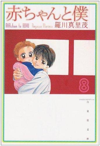 赤ちゃんと僕 (第8巻) (白泉社文庫)の詳細を見る