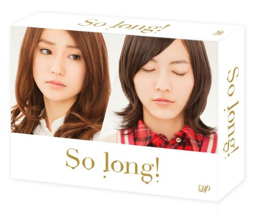 「So long!」 DVD -BOX豪華版 Team Kパッケージ ver.<初回生産限定4枚組>