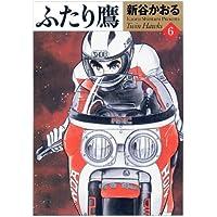ふたり鷹 6 (MFコミックス フラッパーシリーズ)