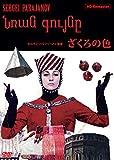 ざくろの色(アルメニアVer.)【4Kレストア版】[DVD]