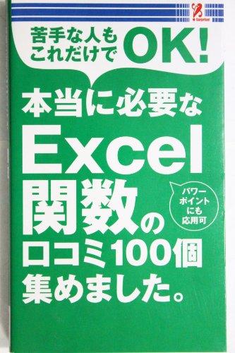 本当に必要なExcel関数の口コミ100個集めました。の詳細を見る