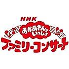 (仮)NHKおかあさんといっしょファミリーコンサート 2017年春 [DVD]