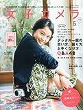 女子カメラ 2014年 06月号 [雑誌] 画像