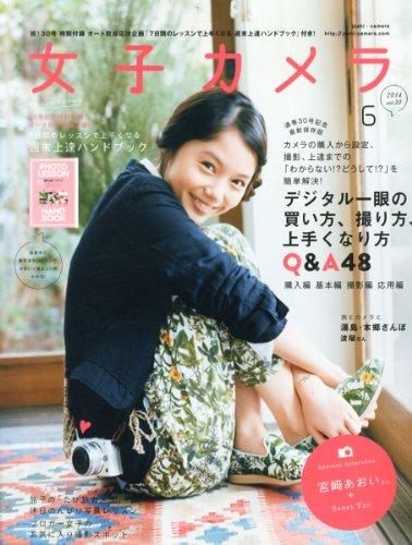 女子カメラ 2014年 06月号 [雑誌]