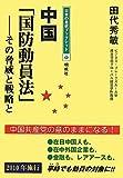 中国「国防動員法」―その脅威と戦略と (日本の息吹ブックレット)