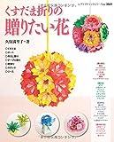 くすだま折りの贈りたい花 (レディブティックシリーズno.3869)