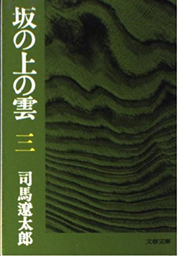 坂の上の雲 (3) (文春文庫)の詳細を見る