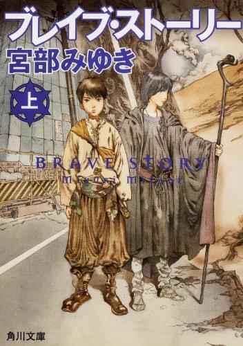 ブレイブ・ストーリー (上) (角川文庫)の詳細を見る