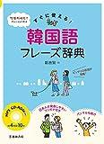 MP3 CD-ROM付き すぐに使える! 韓国語フレーズ辞典