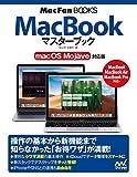 MacBookマスターブック macOS Mojave対応版 (Mac Fan Books)