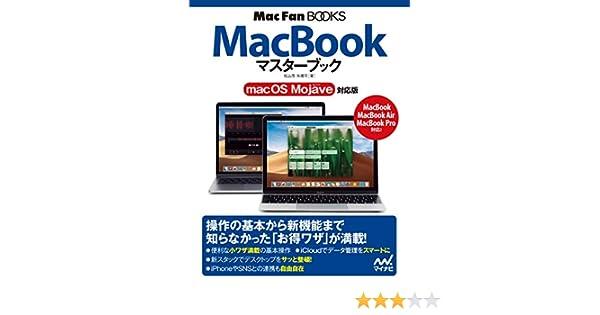 a687b08de2 MacBookマスターブック macOS Mojave対応版 (Mac Fan Books)   松山 茂, 矢橋 司   工学    Kindleストア   Amazon