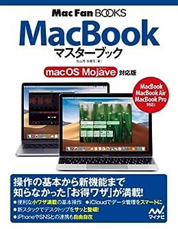 [松山 茂, 矢橋 司]のMacBookマスターブック macOS Mojave対応版 (Mac Fan Books)