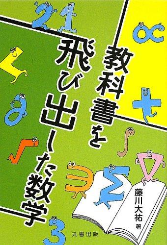 教科書を飛び出した数学の詳細を見る