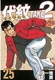 代紋<エンブレム>TAKE2(25) (ヤングマガジンコミックス)