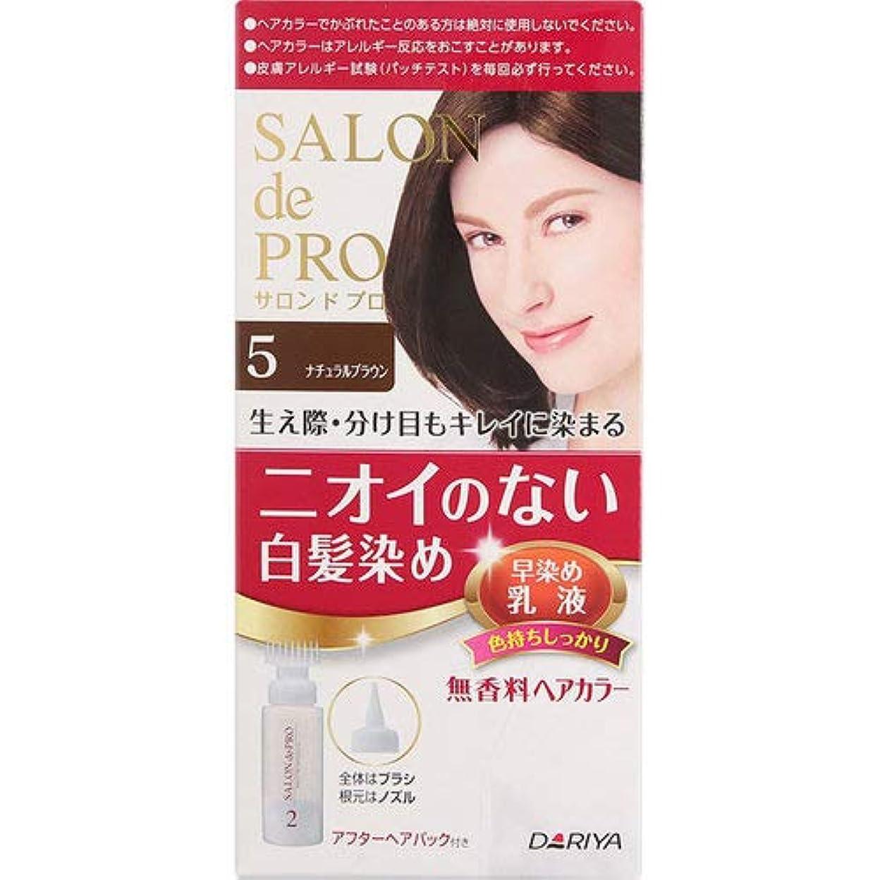 代わりに荒涼とした吸収剤サロンドプロ無香料ヘアカラー早染め乳液5(ナチュラルブラウン)