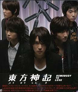 somebody to love (DVD付)