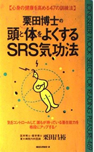栗田博士の頭と体をよくするSRS気功法―心身の健康を高める47の訓練法 (ムックセレクト)