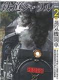 鉄道ジャーナル 2018年 02 月号 [雑誌]
